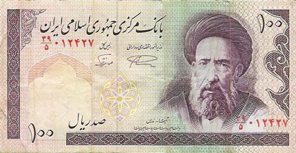100 rials - on hundred rials - central bank of the islamic republlic of Iran